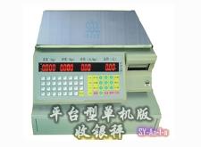 SY-Aa-1a,平台单机版收银秤(I)