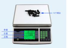 ACS-M计数桌秤