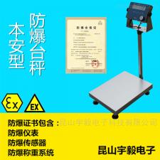 100kg防水防腐电子秤 台面不锈钢落地台秤