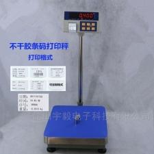 不干胶打印电子秤 标签打印台秤