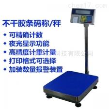 宇毅电子秤 20公斤条码电子秤